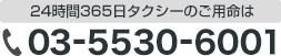 配車依頼03-5330-6001